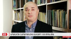 ზაალ ქორთუა